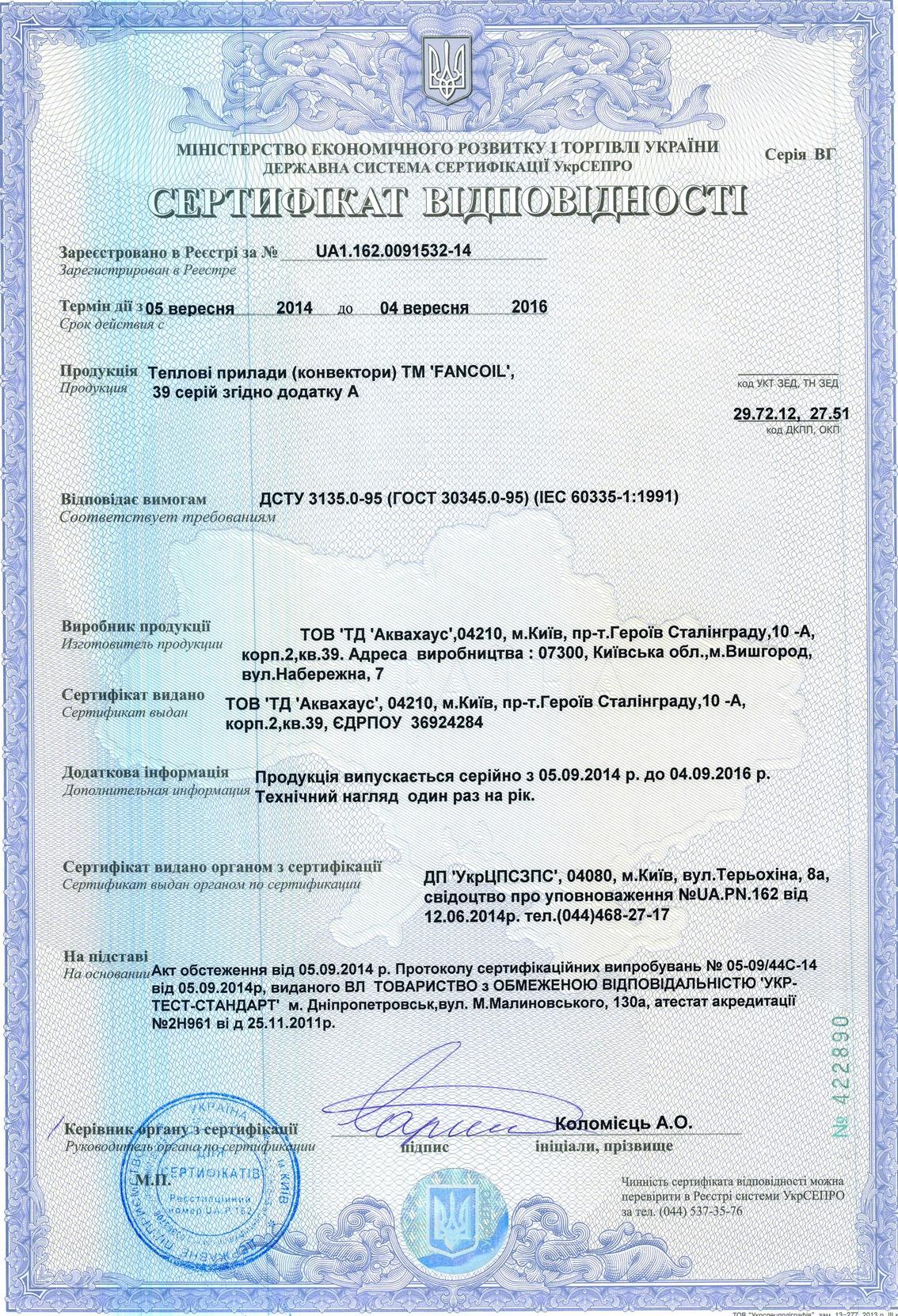 Сертификат fancoil