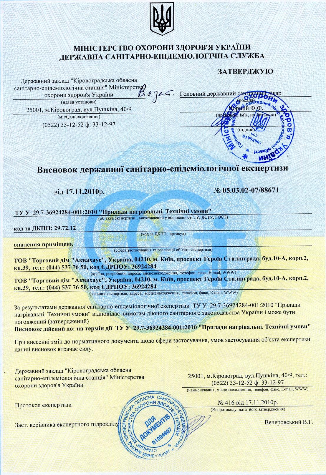 Сертификат охраны здоровья