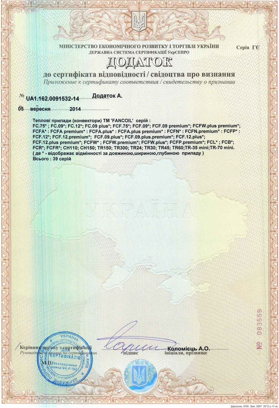 Дополнение к сертификату fancoil