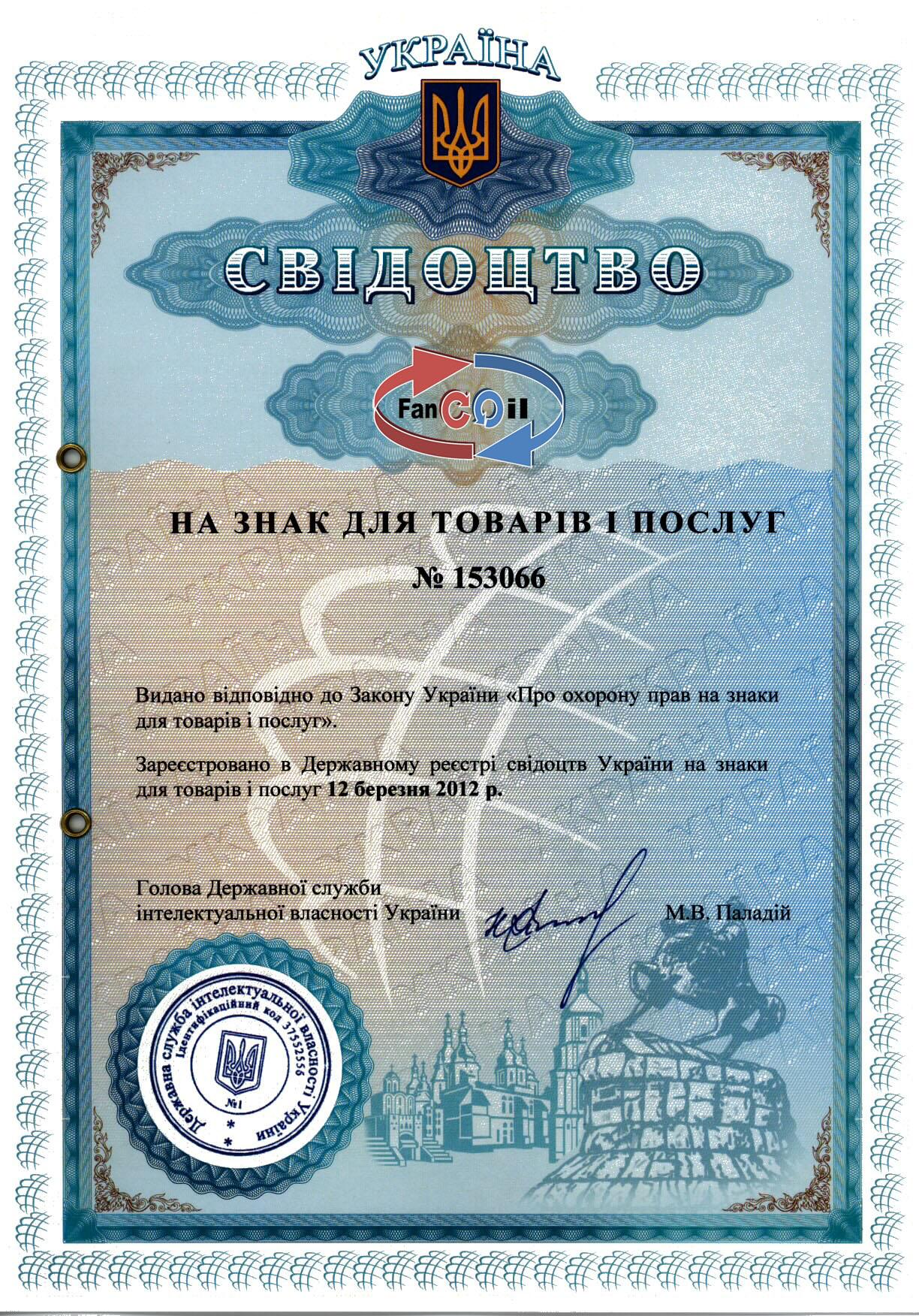 Сертификат качества конвектор fancoil